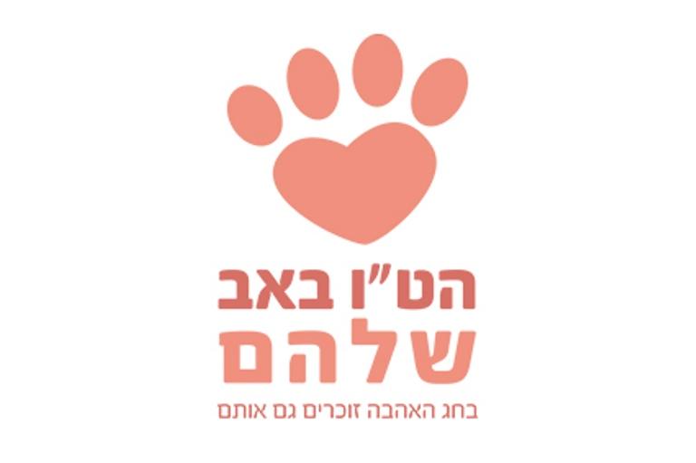 עיצוב הלוגו: שירה לאוטמן
