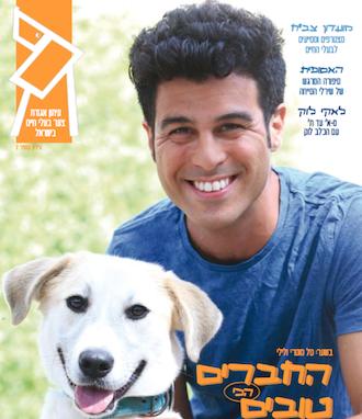 טל מוסרי – אגודת צער בעלי חיים בישראל
