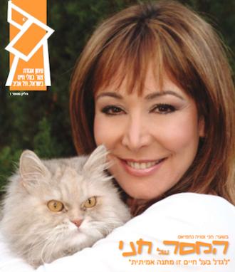חני נחמיאס – אגודת צער בעלי חיים בישראל