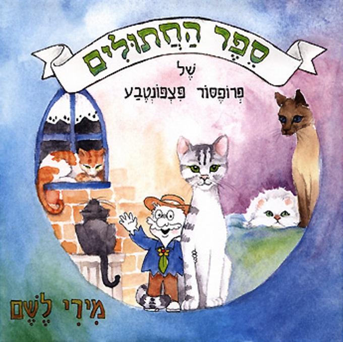 """""""ספר החתולים"""" מסדרת פרופסור פצפונטבע, מאת מירי לשם-פלאי"""