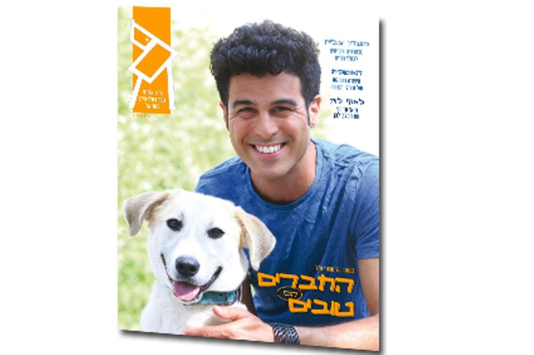 עיתון אגודת צער בעלי חיים בישראל