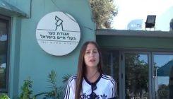 סרטון סטודנטים – אגודת צער בעלי חיים בישראל