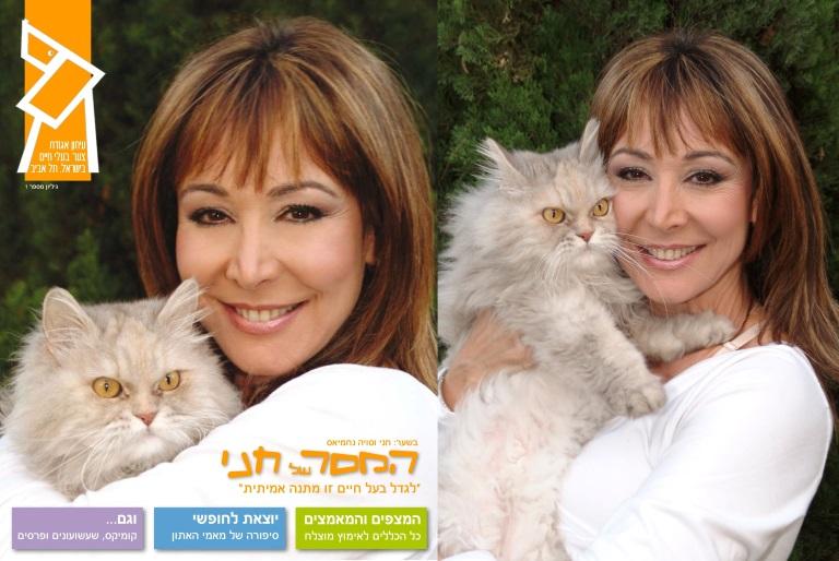 חני נחמיאס - אגודת צער בעלי חיים בישראל