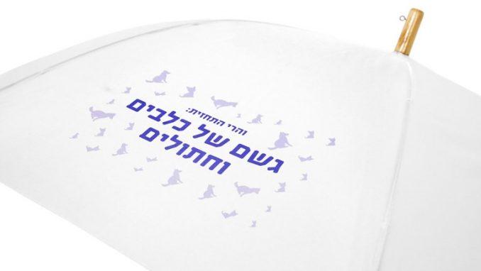 מטריות עם מסר לעיקור וסירוס - אגודת צער בעלי חיים בישראל