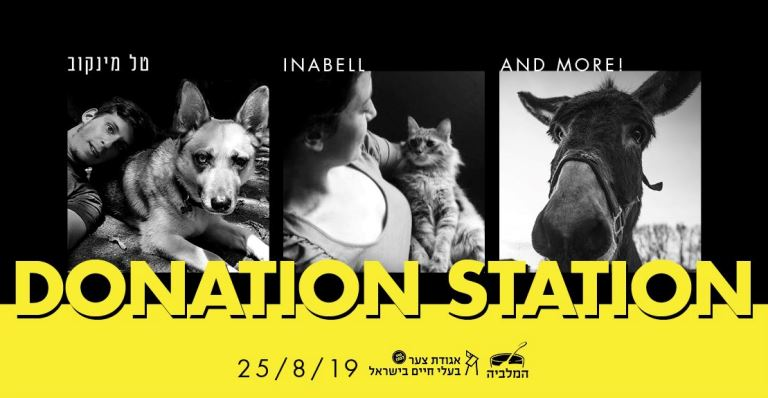 מופע התרמה - אגודת צער בעלי חיים בישראל