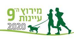 מירוץ עיינות 2020 - אגודת צער בעלי חיים בישראל