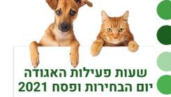 אגודת צער בעלי חיים- שעות פעילות